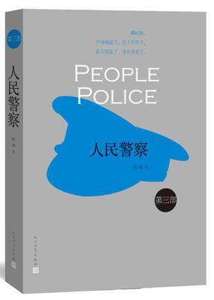 人民警察3