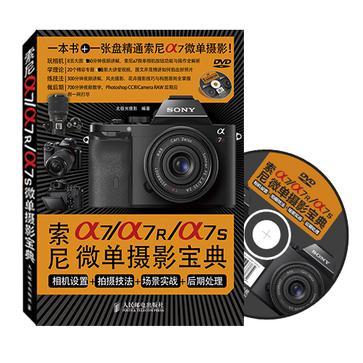 索尼a7/a7R/a7S微單攝影寶典:相機設置+拍攝技法+場景實戰+後期處理