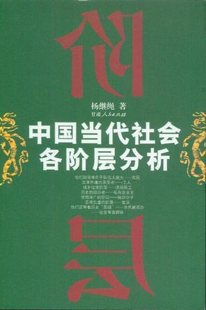 中國當代社會各階層分析