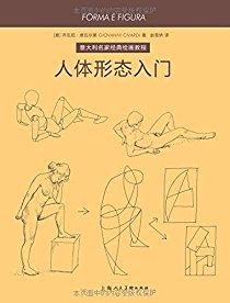 意大利名家經典繪畫教程:人體形态入門