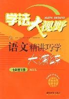 学法大视野:语文精讲巧学大演练(七年级下册语文版) (平装)