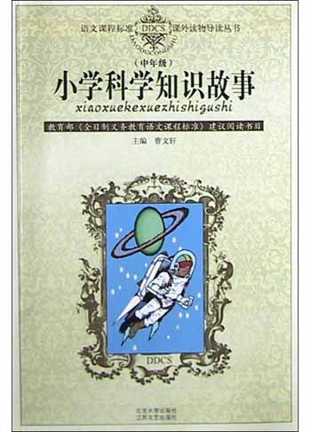 小学科学知识故事(中年级)