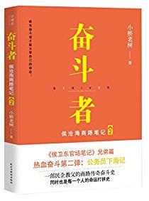 奮鬥者:侯滄海商路筆記2