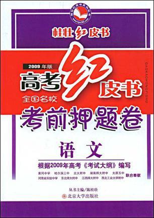 语文-2012年高考考前押题卷