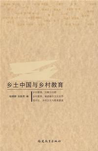 乡土中国与乡村教育