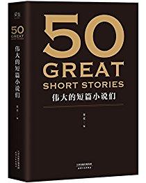 50:偉大的短篇小說們