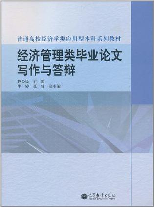 经济管理类毕业论文写作与答辩