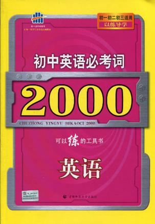 初中英语必考词2000