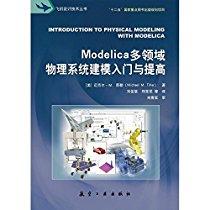 Modelica多领域物理系统建模入门与提高