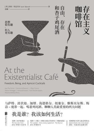 存在主義咖啡館