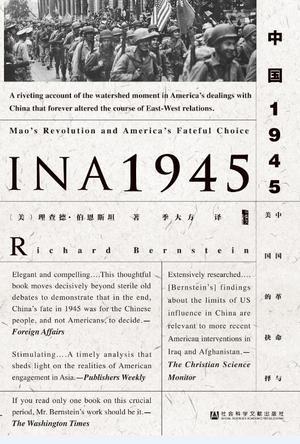 中國1945