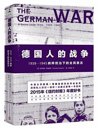 德國人的戰争