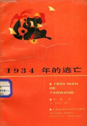 1934年的逃亡
