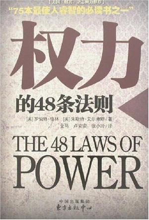 權力的48條法則