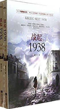 战起1938(套装共2册)