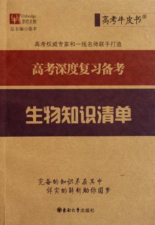 津桥文教·高考牛皮书·高考深度复习备考