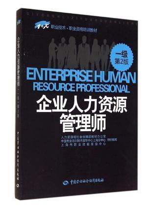 企业人力资源管理师 (一级)第2版