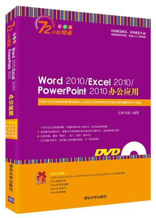 Word2013/Excel2013/PowerPoint2013办公应用
