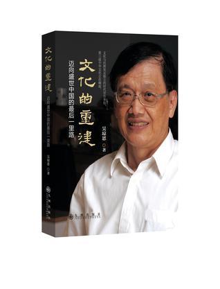 《文化的重建:迈向盛世中国的最后一里路》