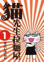 貓先生拉麵屋 1