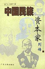 中国民族资本家列传