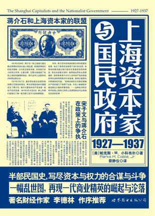 上海资本家与国民政府:1927—1937