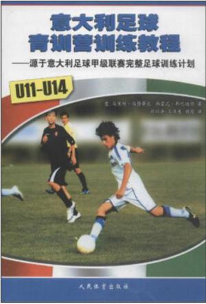 意大利足球青训营训练教程