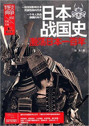 戰争特典002·日本戰國史