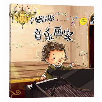 小小音乐家丛书 门德尔松:音乐画家