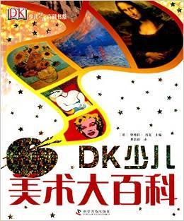 DK少儿美术大百科
