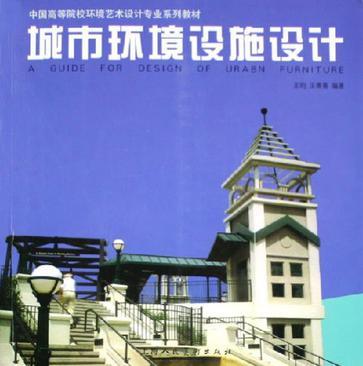城市環境設施設計