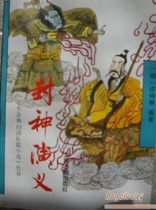 封神演義/十大古典白話長篇小說叢書