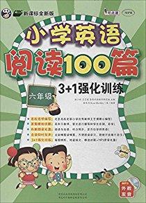 小學英語閱讀100篇3+1強化訓練(六年級)(新課标)(附MP3光盤)
