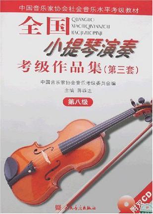 全國小提琴演奏考級作品集