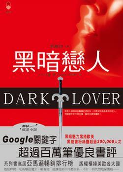 黑劍會之黑暗戀人