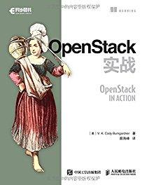 OpenStack實戰