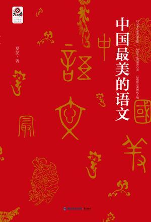 中国最美的语文