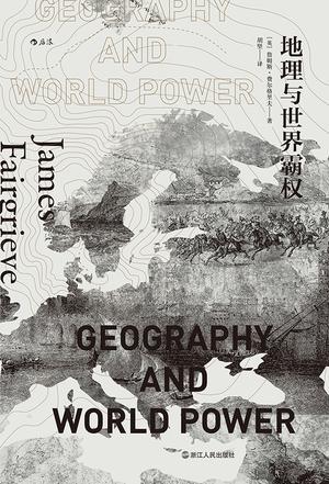 地理與世界霸權