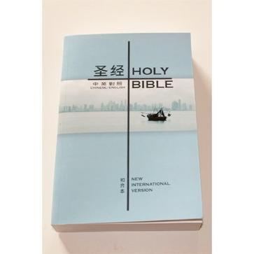 Chinese English Holy Bible - New International Version