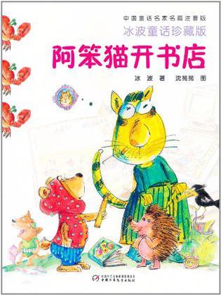中国童话名家名篇注音版·冰波童话珍藏版