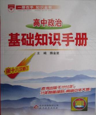 高中政治基礎知識手冊