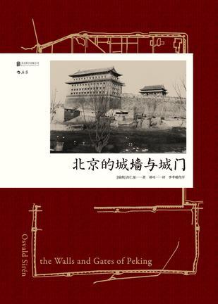 北京的城牆與城門