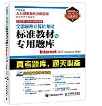 (2016-2017年)全國職稱計算機考試标準教材與專用題庫:Internet應用(Windows XP版)(考試專用)(附光盤)