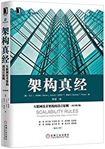 架構真經:互聯網技術架構的設計原則(原書第2版)