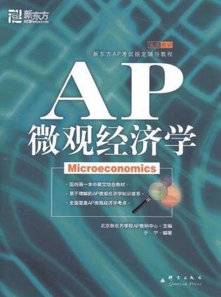 AP微觀經濟學