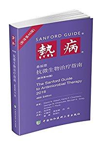 熱病:桑福德抗微生物治療指南(第46版)