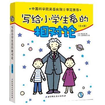 寫給小學生看的相對論(全4冊)(中國科學院吳嶽良院士審定推薦,偉大的科學從小學開始學起!包括《月亮與