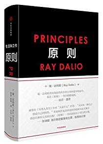 原則(簡體中文版)
