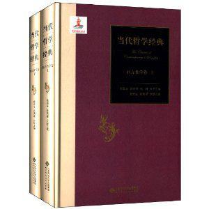 当代哲学经典:西方哲学卷(套装上下册)