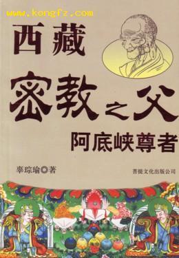 西藏密教之父阿底峽尊者